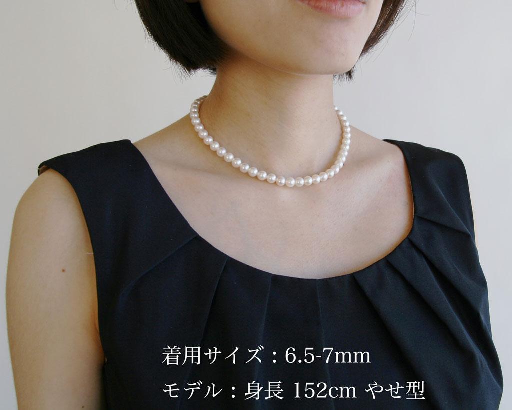 真珠ネックレス6.5-7mm着用写真