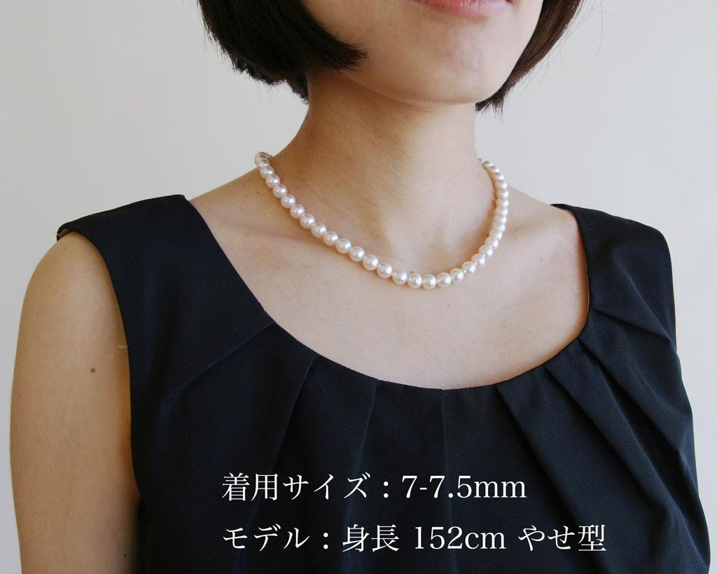 真珠ネックレス7-7.5mm着用写真