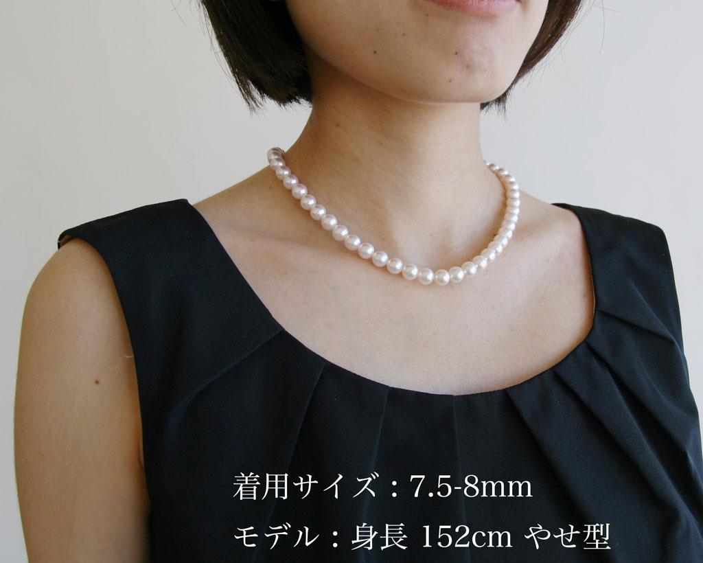 真珠ネックレス7.5-8mm着用写真