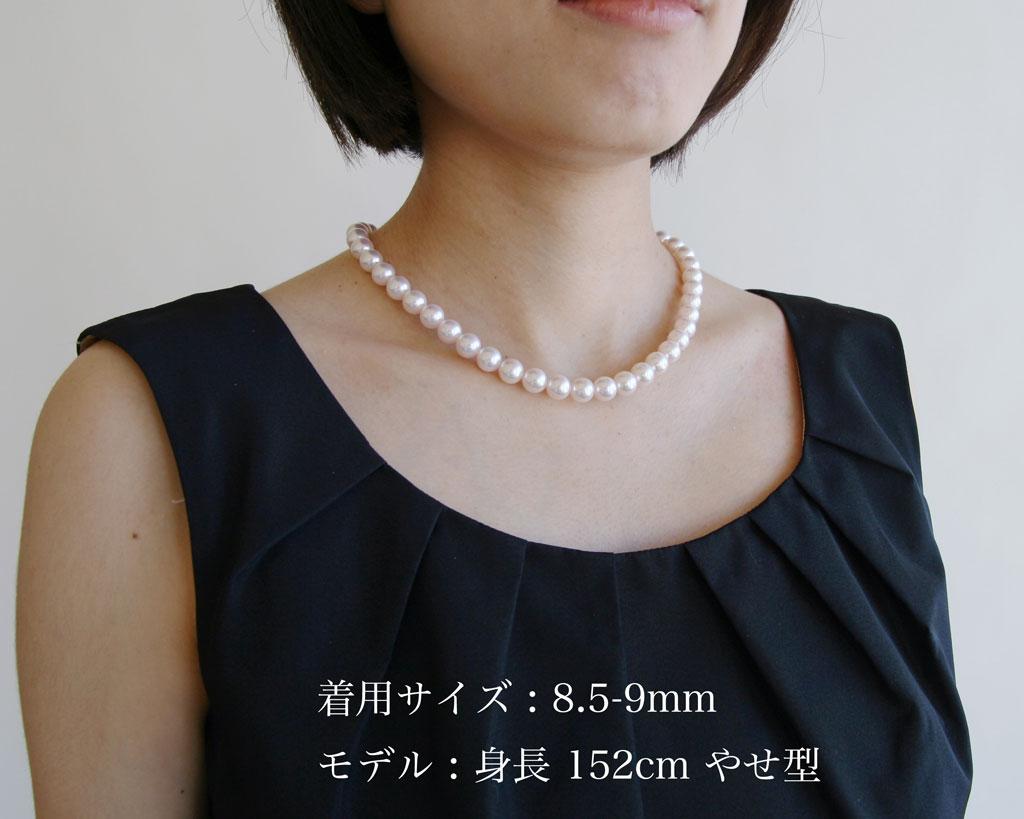 真珠ネックレス8.5-9mm着用写真