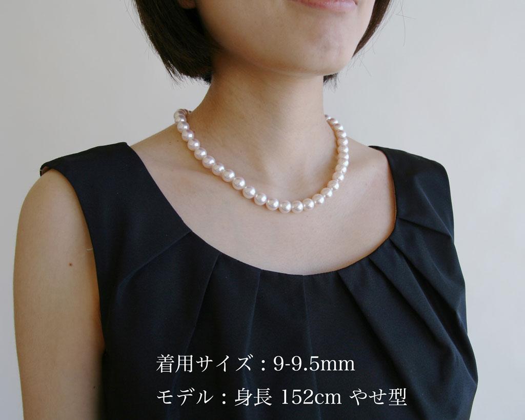 真珠ネックレス9−9.5mm着用写真