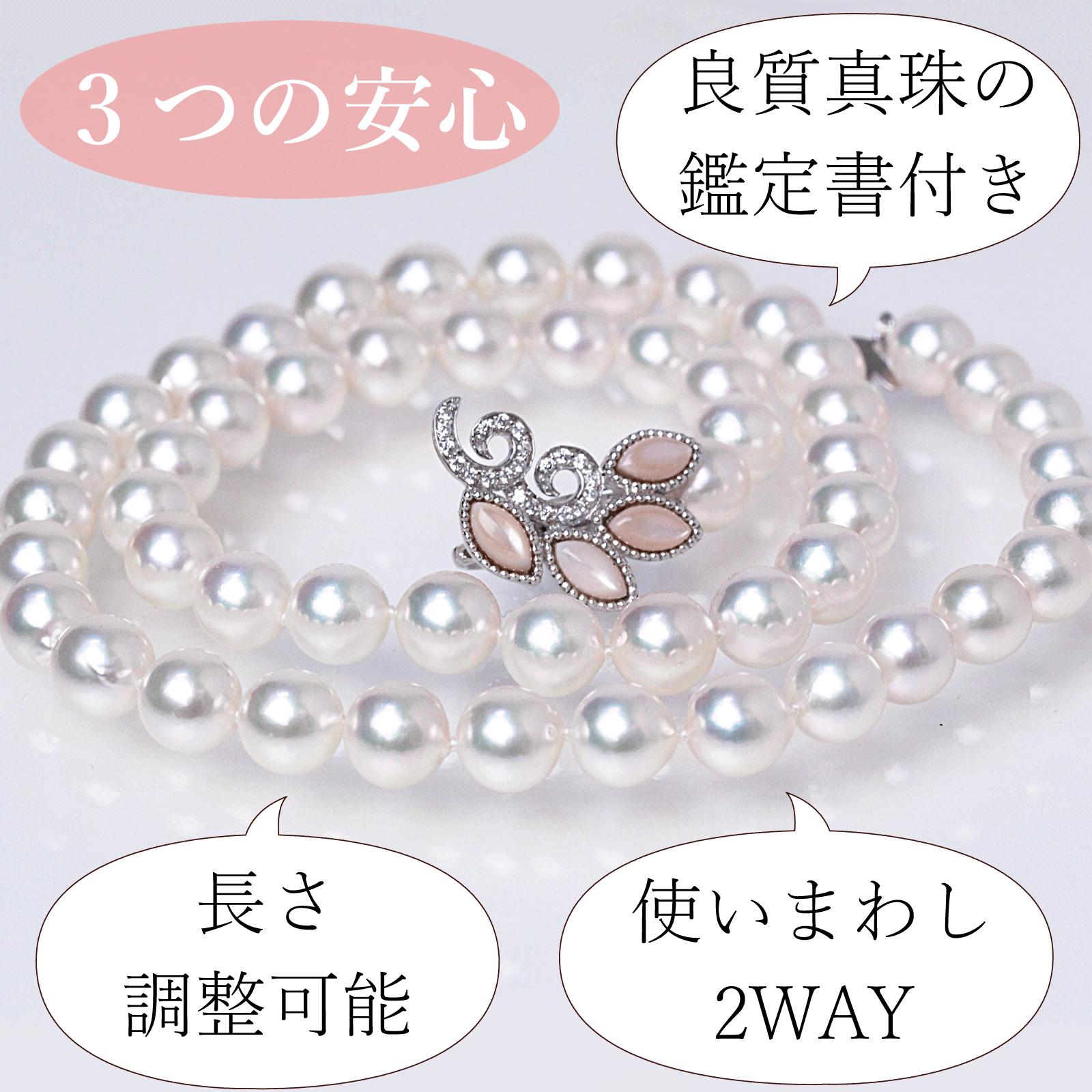 3つの安心 良質真珠の鑑定書付き 長さ調整可能 使いまわし2WAY