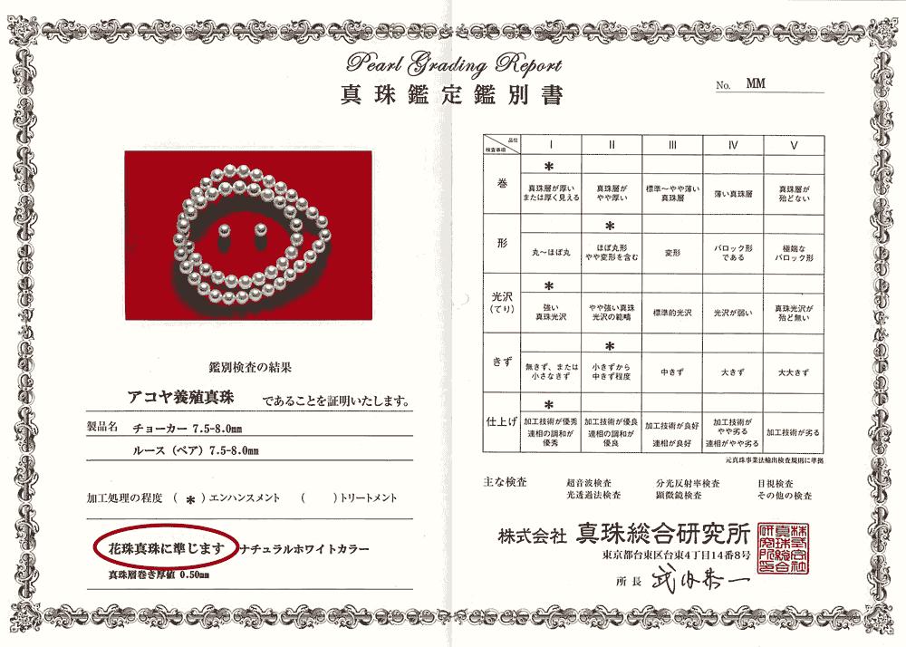 準花珠の鑑定書