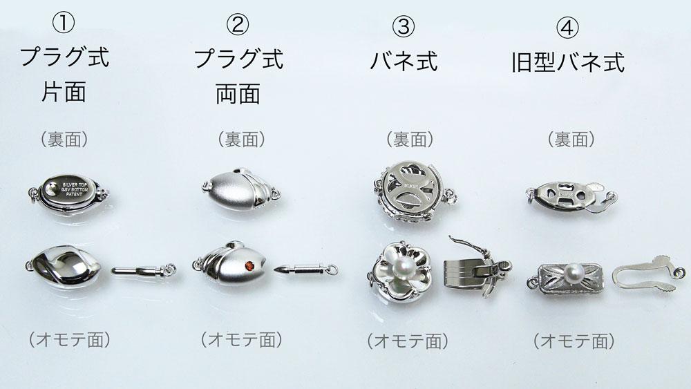 真珠の留め金具の一覧