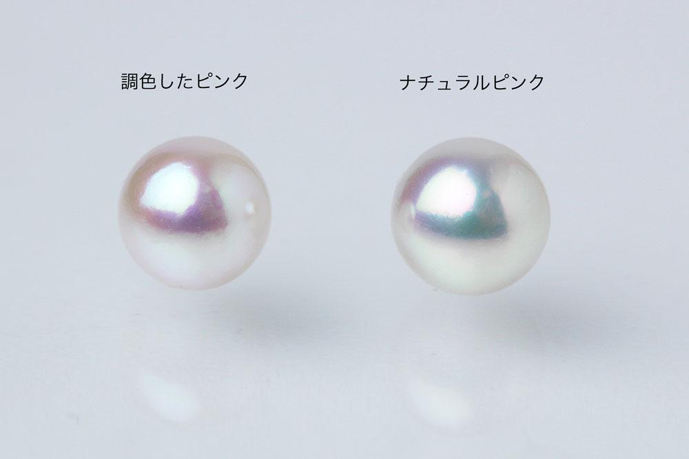 着色された真珠とナチュラルカラーの真珠との比較