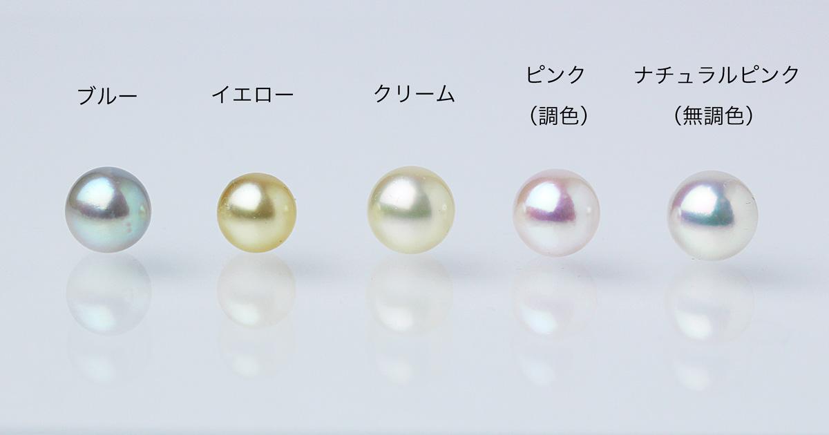 アコヤ真珠のカラーヴァリエーション