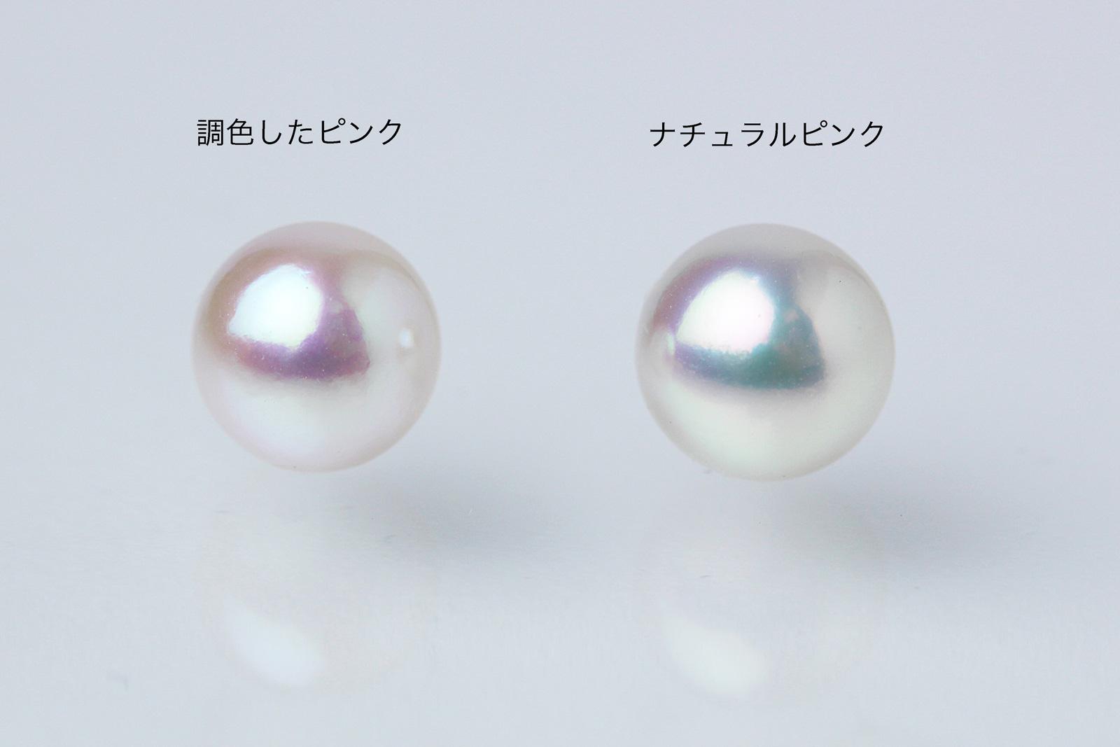 調色した真珠と無調色の真珠の比較