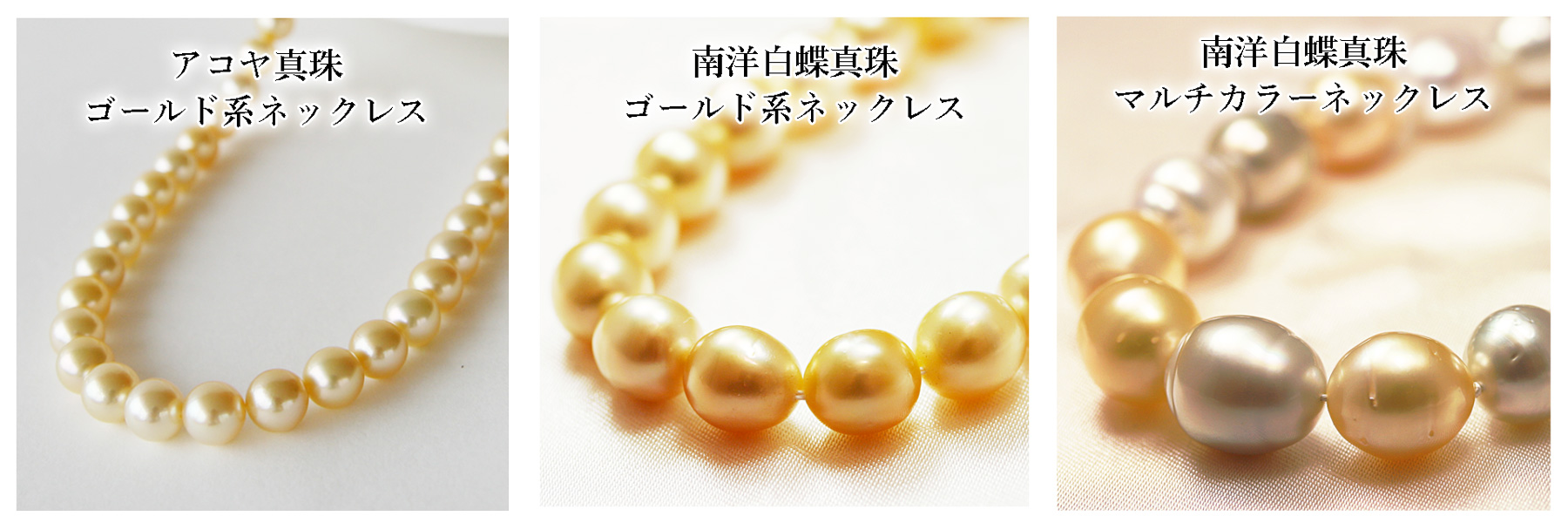 ゴールド系パールネックレス各種類の一覧